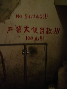 """No shitting"" sign above a nasty ol' toilet"